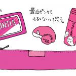 ピンクとの和解。