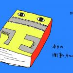 本日の衝動Amazon。永井一正のポスター美術館。