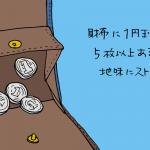 財布に1円玉が5枚以上あると、地味にストレス。