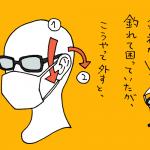 マスクでメガネを釣らないために。