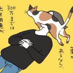 猫アレルギーが治る薬があるなら、300万までは出す用意がある。