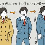 一度脱いだコートは着たくない男心。