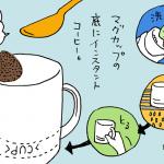 マグカップの底にインスタントコーヒー。