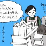 【文具女子旅 in 台北】その言い方はないだろう。