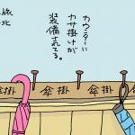 【文具女子旅 in 台北】カウンターにカサ掛けが装備されている。