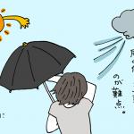 日傘はさす向きと風の向きが一致しないのが難点。