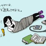 ネタ探しのコツは、脳を「退屈」させること。