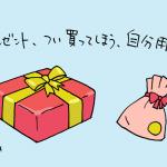 プレゼント つい買ってしまう 自分用。