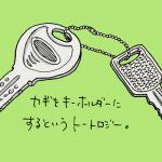 カギをキーホルダーにするというトートロジー。