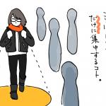 「人混みを歩くときは、目の前の約1mに集中すること」