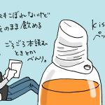 寝っ転がった状態でもこぼさず飲めるペットボトル用キャップ。