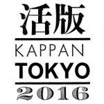 お知らせ:「活版TOKYO」のオリジナルノート作りのワークショップにイラストを提供します!