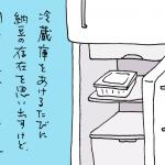 冷蔵庫をあけるたびに