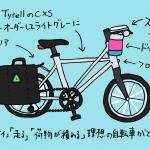 極私的、理想の自転車について。