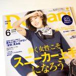 お知らせ:雑誌『Domani』に愛用中の文房具が掲載されました。