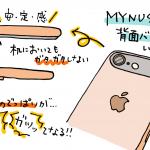 MYNUSの背面バンパーがiPhone裸族的にイイ感じ。