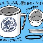 ゆっくりたっぷり飲みたいときに。MiiR(ミアー)の「キャンプカップ」